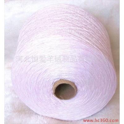 供应恒爱山羊绒纱、绵羊绒、 羊绒、山羊绒线、手编羊绒线、毛线批发