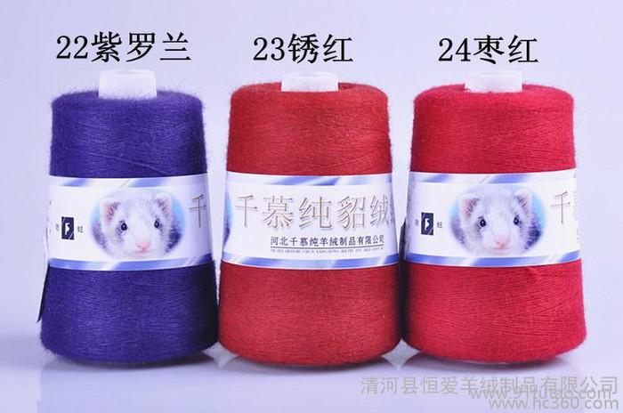 貂王 貂绒线  羊绒线 山羊绒线 毛线 手编羊绒毛线