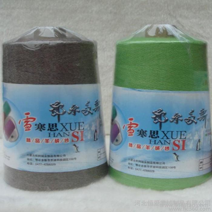 供应鄂尔多斯羊绒手编线、羊绒线、手编羊绒线、山羊绒、羊毛线、毛线批发