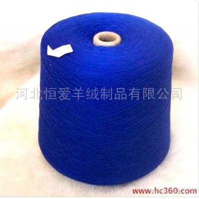 供应恒爱现货纯山羊绒纱线、鹿王羊绒、手编羊绒线、纯羊毛线、山羊绒线