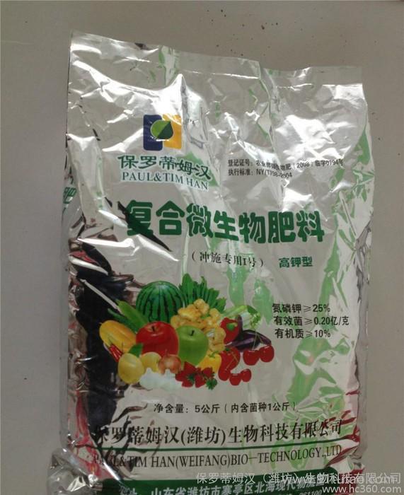 高钾型复合微生物菌肥水冲肥 生根壮苗保花保果 提前开花结果 复合微生物肥料