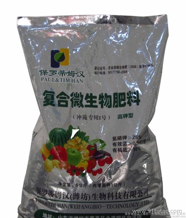 大棚蔬菜瓜果冲施肥,复合微生物肥料,高钾冲施肥