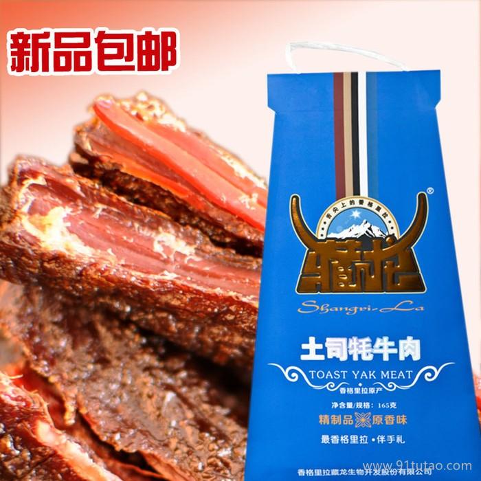 牦牛肉干  香格里拉 特产 零食 藏龙牦牛肉  土司牦牛肉原