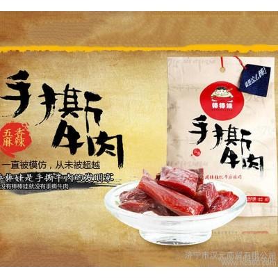 内蒙牦牛肉干 特产零食小吃 手撕风干牛肉干独立包装