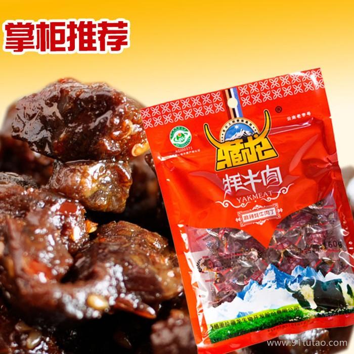 牦牛肉干 云南 香格里拉 藏龙 牦牛肉 麻辣牦牛肉丁160克