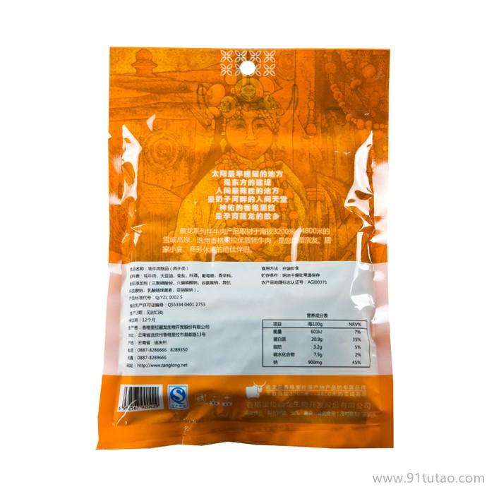 牦牛肉干  香格里拉 特产 藏龙牦牛肉  牦牛肉五香味160