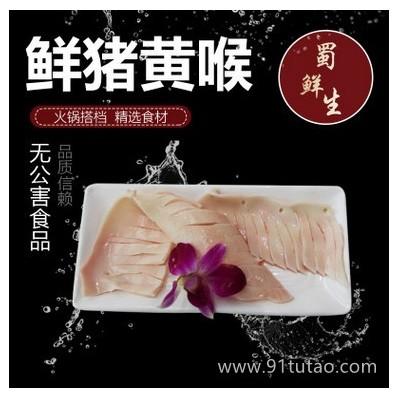 蜀鲜生 毛肚  鲜猪黄喉 火锅食材批发 长期供应