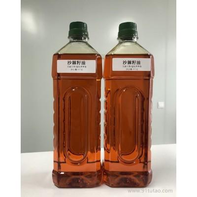 沙棘籽油超临界CO2萃取 高端油脂 保健品芳香疗化妆品原料供应 生产厂家直供