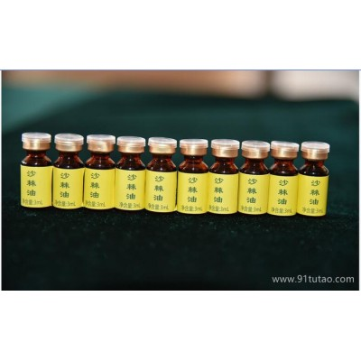 3ml沙棘油沙棘果油沙棘籽油口服液礼盒装五峰慧果60支/盒