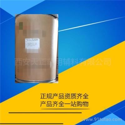 药用辅料棕榈酸25kg批发价格 医药级棕榈酸(15药典资质齐全)药用级棕榈酸