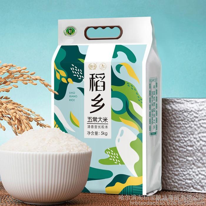 稻乡品牌 五常大米清香型长粒香米 诚招实体代理商