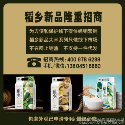 稻乡品牌五常大米 原粮稻花香2号 诚招实体代理商