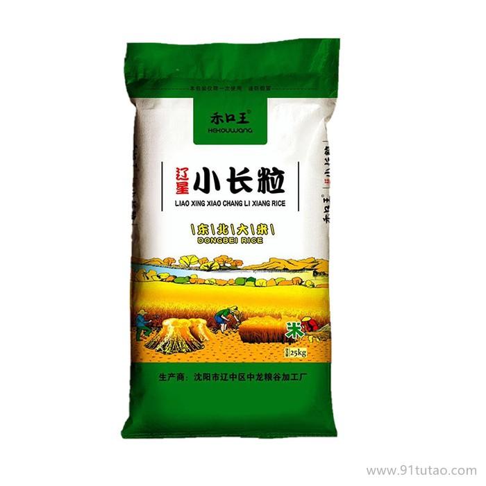 禾口王 东北新粮大批 特产辽星小长粒50kg香米100斤 东北特产