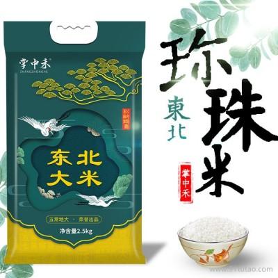 掌中禾厂家直批 2020年新米 东北特产 黑龙江大米 圆粒珍珠米 5kg 10斤包装 会销礼品