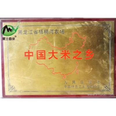 正宗东北大米 稻花香 原产地认证 黑土地大米 纯正东北大米