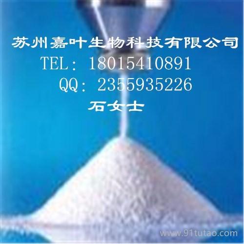 南箭 柚皮苷---医药保健食品原料  CAS: 10236-47-2 (量多质优现货) 柚皮苷价格
