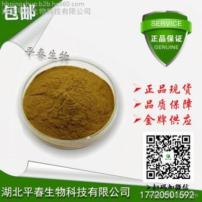 柚皮苷|10236-47-2 99% 柚皮苷原料有售