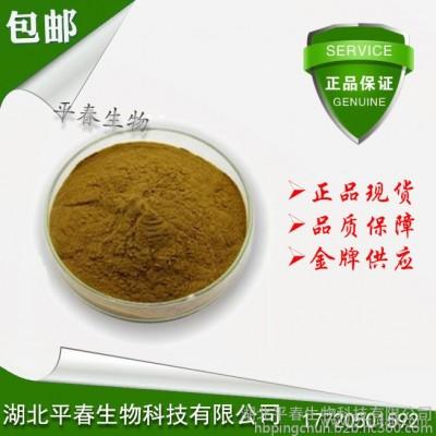 柚皮苷|99% 10236-47-2 柚皮苷CAS