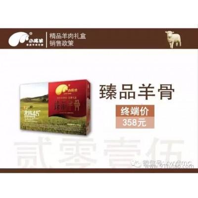 内蒙古小尾羊精致羊肉礼盒3.8kg臻品羊骨礼盒