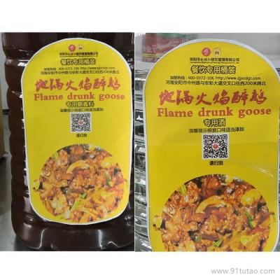 赵锦记餐饮 供应大锅台酱料 火焰醉鹅专用酱  味道好产品质量好