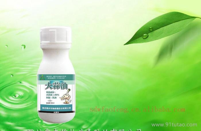 农药公司-植物源杀菌剂-防治霜霉、疫病生物农药