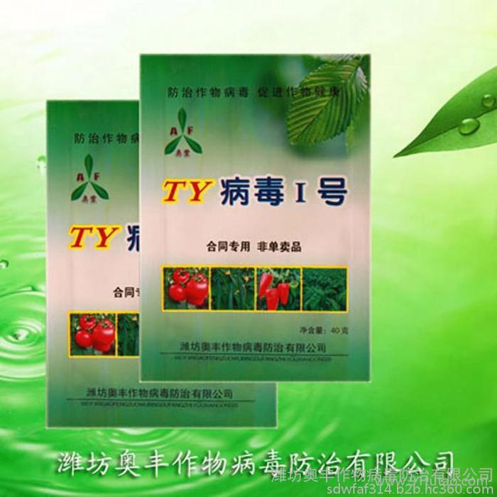奥丰农药-生物农药防治番茄病毒病钝化抑制植物源高效农药