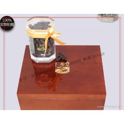 【工厂定制】干海参包装盒 即食海参木包装盒 木质海参包装盒