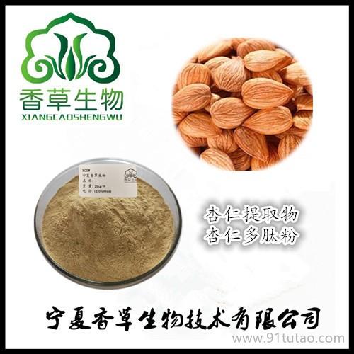 苦杏仁提取物市场价  苦杏仁甙98% 甜杏仁粉水溶型
