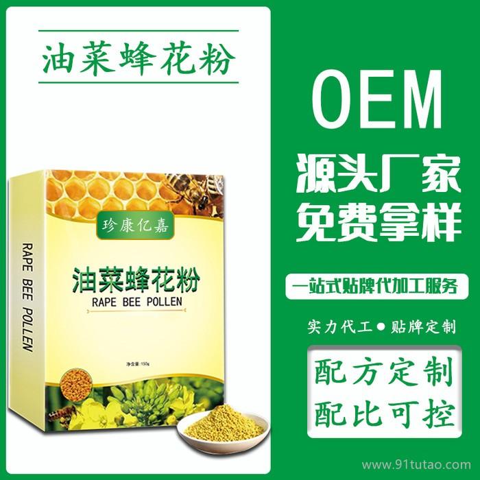 粉末状 食品级油菜蜂花粉OEM贴牌 多规格可定制