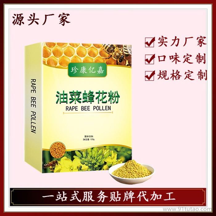 【网红带货】油菜花粉  油菜蜂花粉可定制 油菜花提取物OEM贴牌代加工