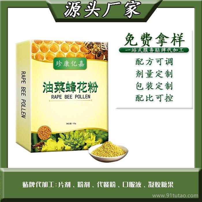 厂家批发 油菜花提取物 油菜粉 茶花粉 脱水固体粉剂系列 蜂花粉