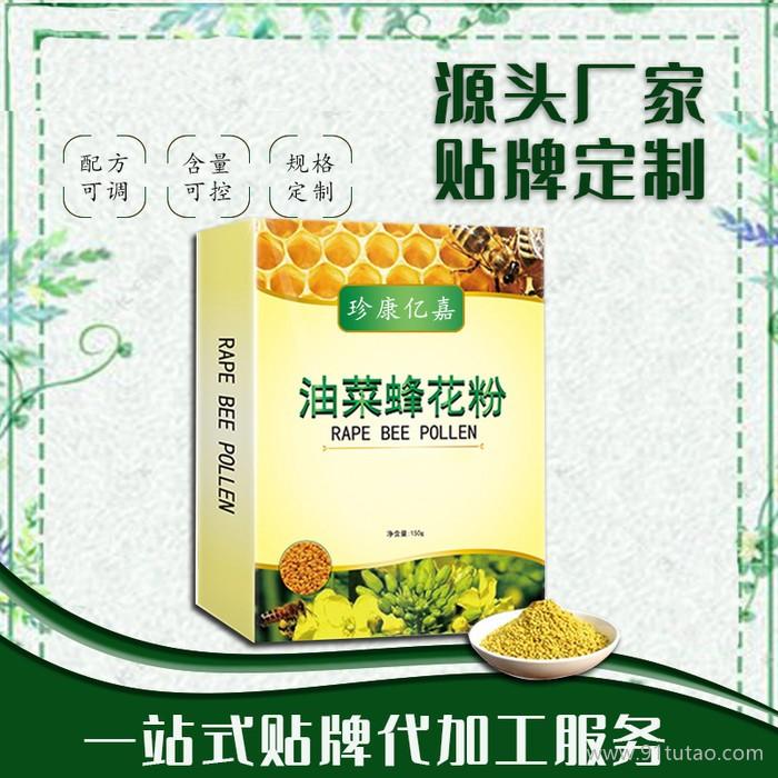 油菜花粉 油菜蜂花粉可定制 油菜花提取物OEM网红带货