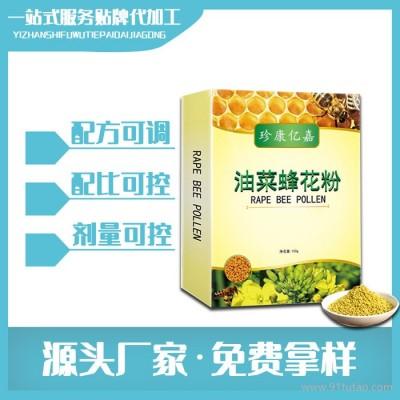 速溶水解饮品 新鲜果蔬饮品OEM 油菜花粉杂花粉 花粉 蜂花粉