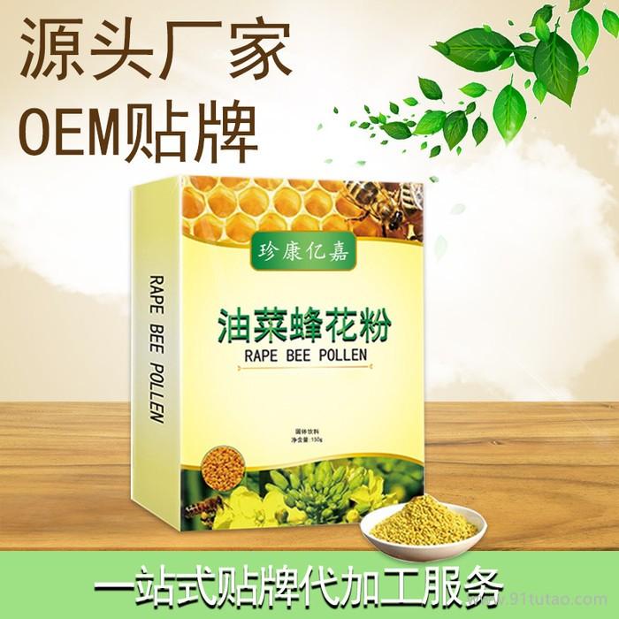 油菜蜂花粉 蜂花粉 大豆粉小分子膳食纤维 多规格定制代加工oem