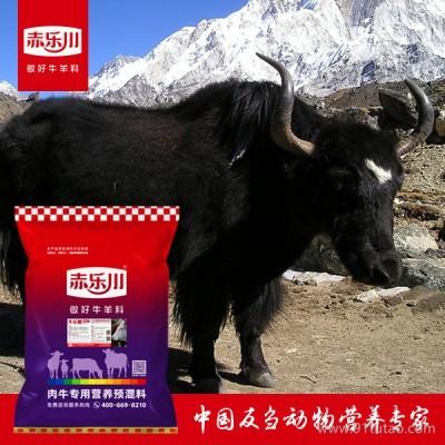 肉牛浓缩料