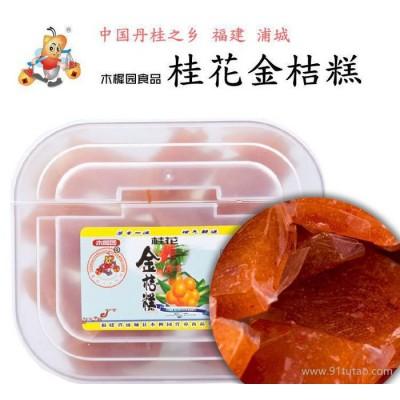 木樨园桂花味金桔糕 风味酸枣糕 260G 盒装 开胃生津 美