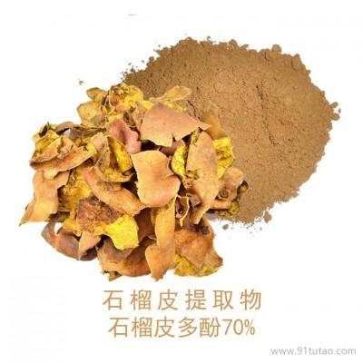 石榴皮多酚70%石榴皮提取物植提厂家现货直销包邮