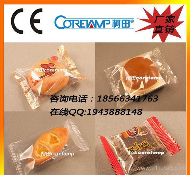 【全年热卖】南酸枣糕包装机