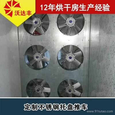酸枣糕热泵烘干房  酸枣片热泵烘干机   酸枣糕空气能热泵干燥设备