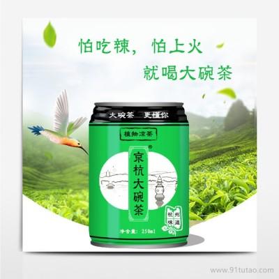 菊花茶饮料 植物凉茶饮料菊花茶冬瓜茶 液体饮料代加工