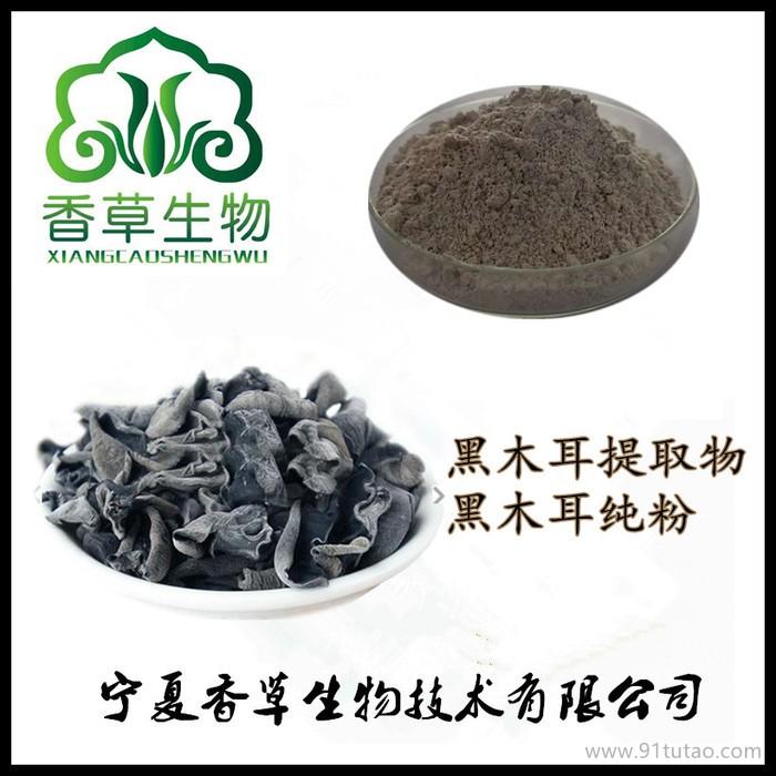 黑木耳提取物20:1 宁夏厂家供应黑木耳多糖30%价格 木耳纯粉 浓缩液现货