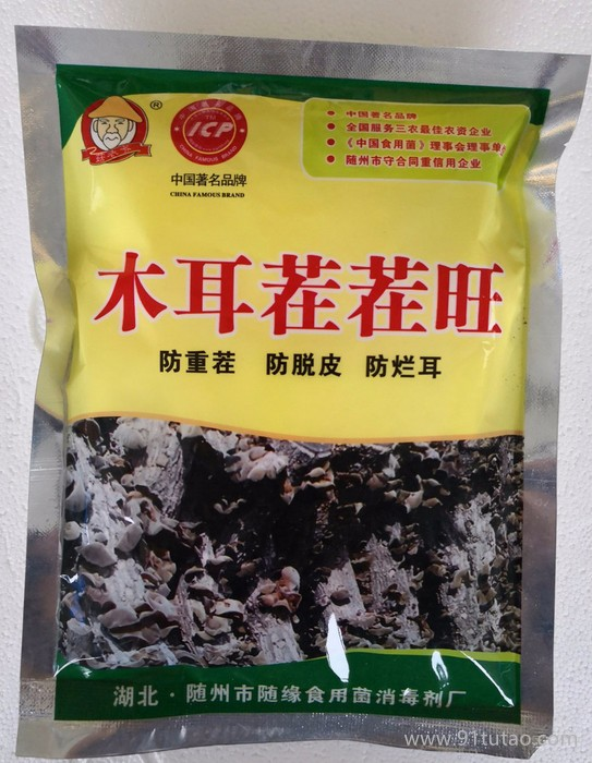 供应菇老爷牌黑木耳增产剂,黑木耳营养素,木耳速效增产剂