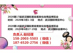 2020武汉美博会 您参加了吗