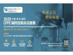 CPPE2020 中国(青岛)制药包装及设备展览会
