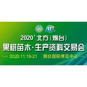 2020北方(烟台)果树苗木;生产资料交易会