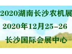 2020湖南长沙绿色农机装备展览会