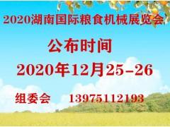 2020湖南长沙粮食机械博览会