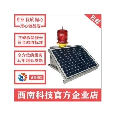 供应XL-TYN-B太阳能航空障碍灯河道浮标灯东莞市西南科技