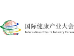 2020第二届国际健康产业大会
