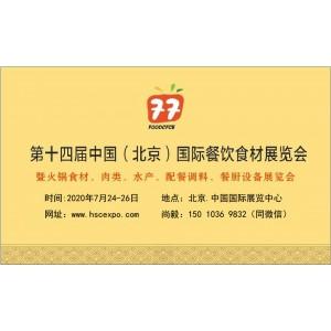 2020北京餐饮食品展览会/速冻肉类食材展览会